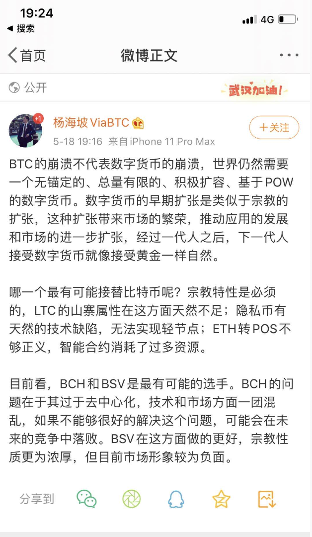 The attempted come back of CoinEx, China's forked-Bitcoin exchange
